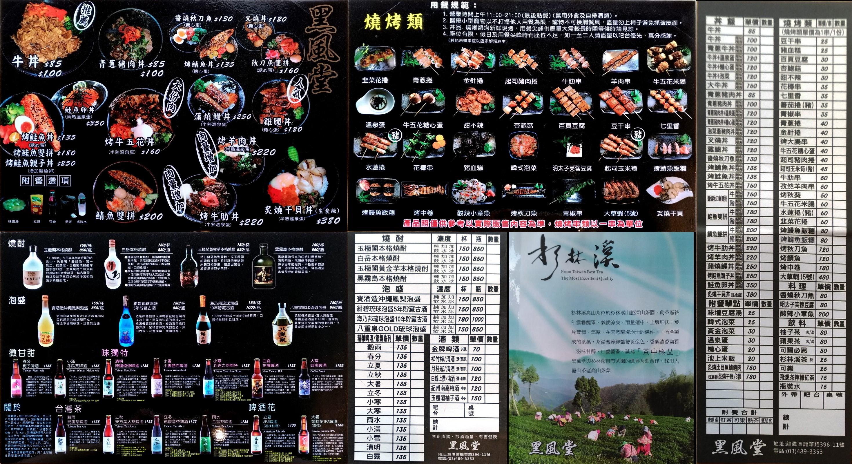 黑風堂 menu 2018.09.19