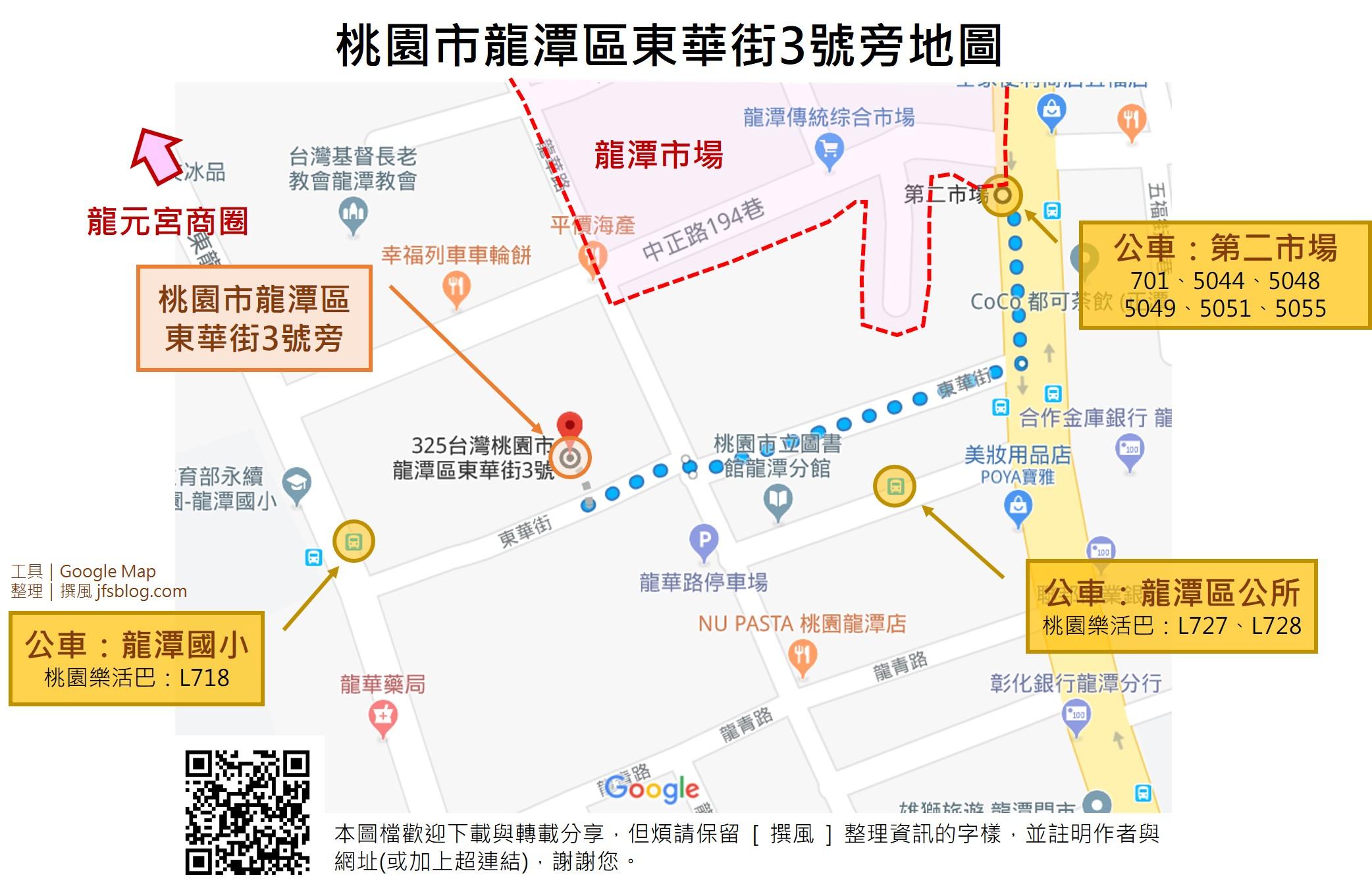交通方式-龍潭市場東華街重瓣櫻花