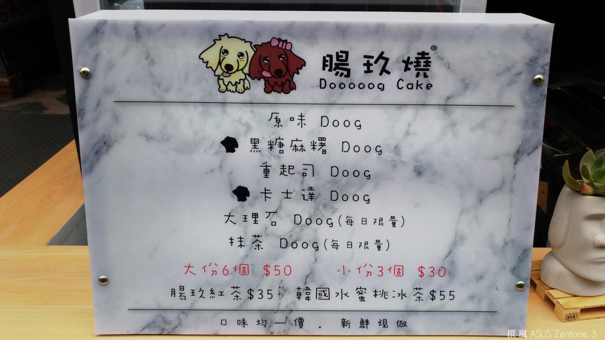 腸玖燒-龍潭店(Doog Cake)