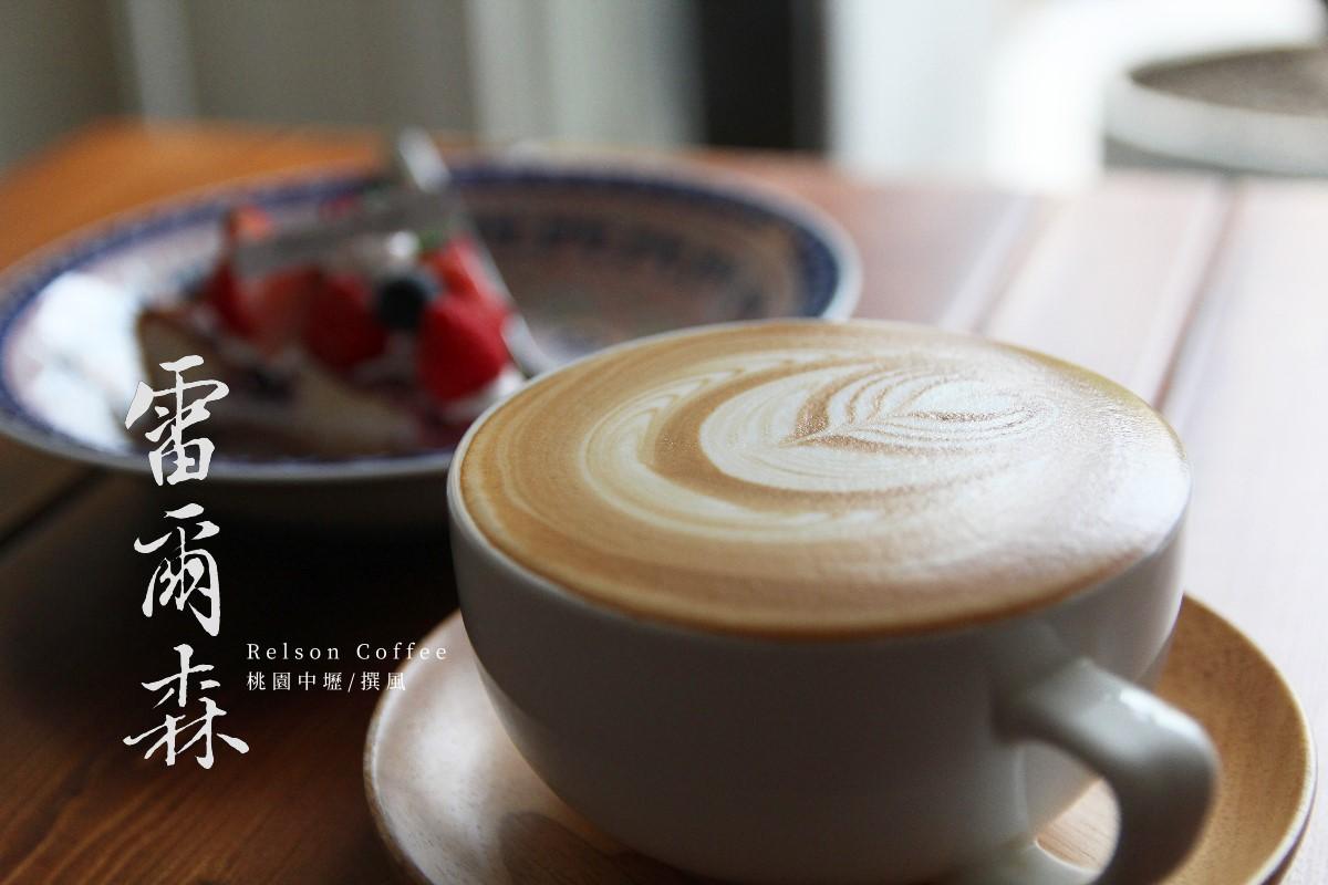 雷爾森咖啡