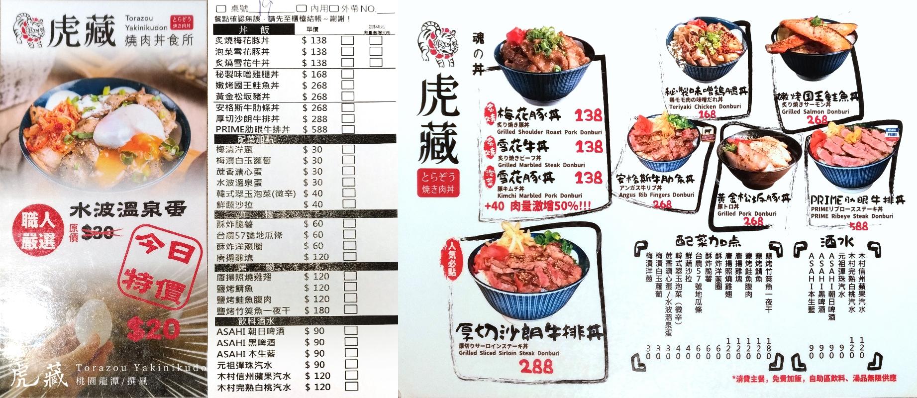 虎藏燒肉丼食飯(torazou-yakinikudon)-menu
