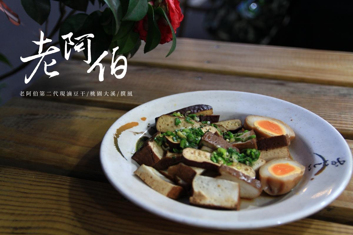 laoabo-braised-tofu