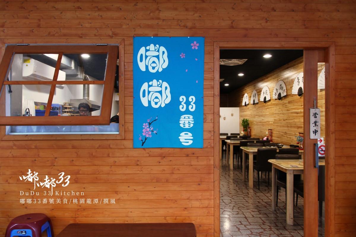 嘟嘟33番號美食(dudu33kitchen)